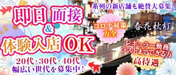 春花秋灯[シュンカシュウトウ](大和キャバクラ)のバイト求人・体験入店情報