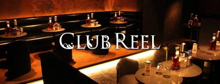 CLUB REEL[クラブ リール]