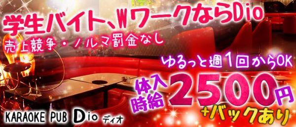 Dio[ディオ](上野キャバクラ)のバイト求人・体験入店情報