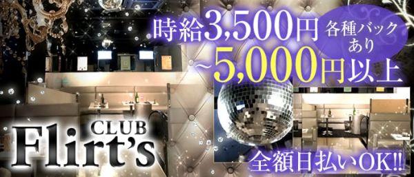 CLUB Flirts[クラブ フラーツ](立川キャバクラ)のバイト求人・体験入店情報