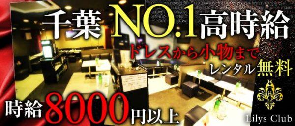 リリーズクラブ(千葉キャバクラ)のバイト求人・体験入店情報