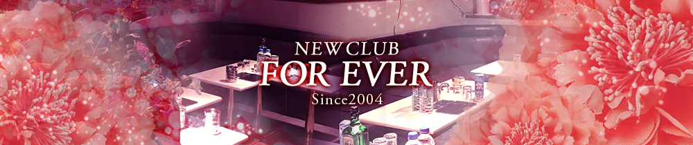 NEW CLUB FOR EVER[フォー エバー] 新所沢 キャバクラ TOP画像