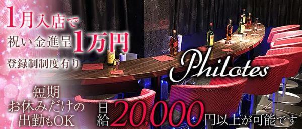 Philotes (ピロテス)(池袋キャバクラ)のバイト求人・体験入店情報
