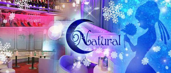 Club N~natural[ナチュラル](南越谷キャバクラ)のバイト求人・体験入店情報