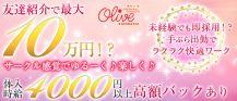 Olive Shinbashi [オリーブ シンバシ] バナー