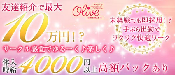 Olive Shinbashi [オリーブ シンバシ](新橋キャバクラ)のバイト求人・体験入店情報