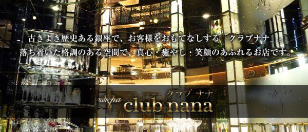 club NaNa[クラブナナ](銀座キャバクラ)のバイト求人・体験入店情報