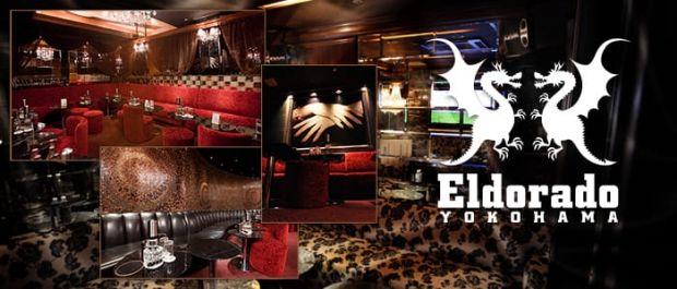 【昼】Eldorado[エルドラド] バナー