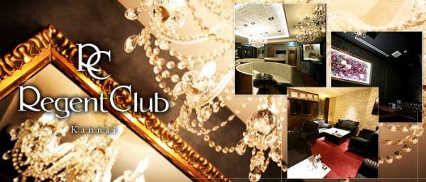 【昼】Regent Club Kannai [リージェントクラブカンナイ]