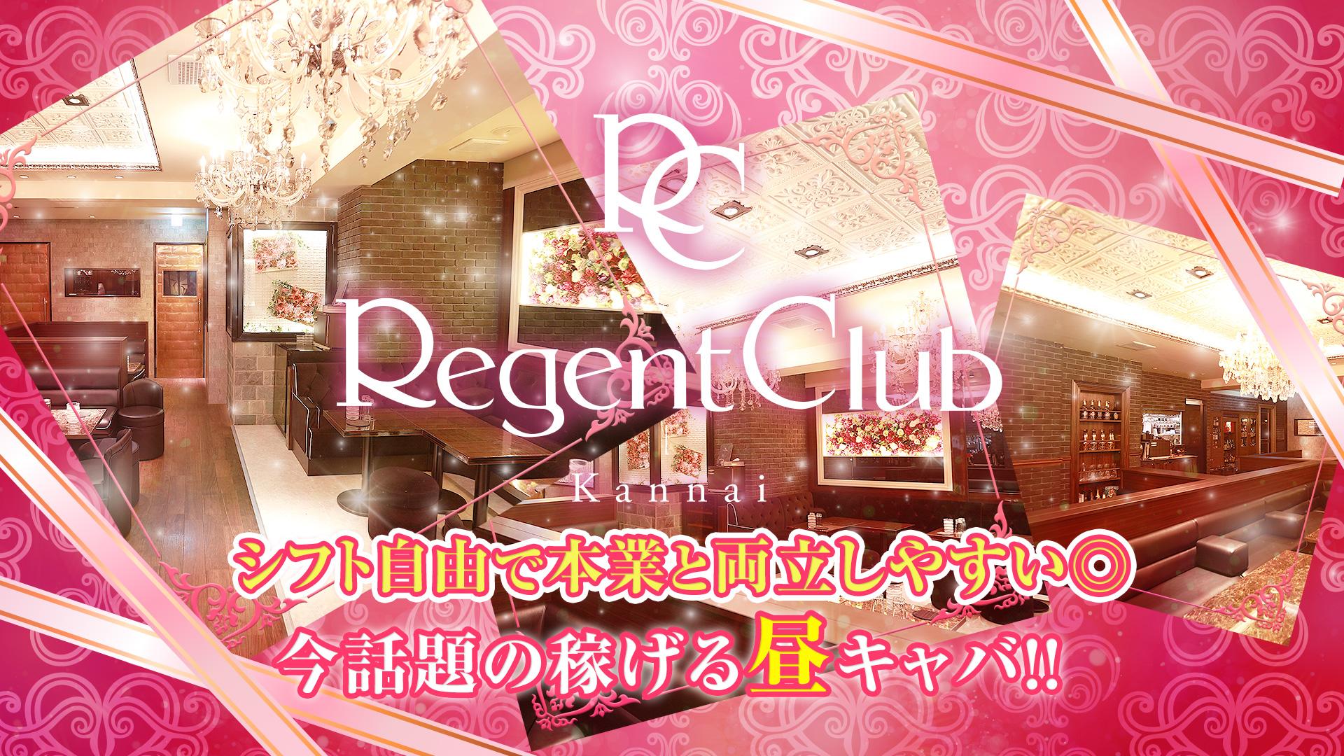 【昼】Regent Club Kannai [リージェントクラブカンナイ] 関内 キャバクラ TOP画像