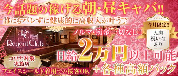 【昼】Regent Club Kannai [リージェントクラブカンナイ](関内キャバクラ)のバイト求人・体験入店情報