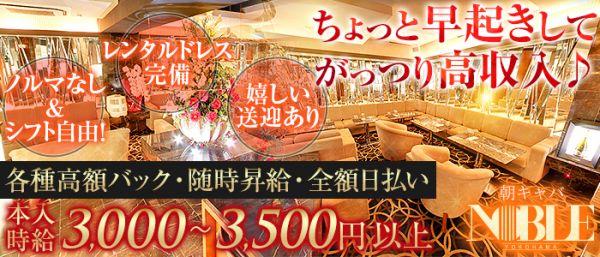 【朝】横浜ノーブル(横浜キャバクラ)のバイト求人・体験入店情報