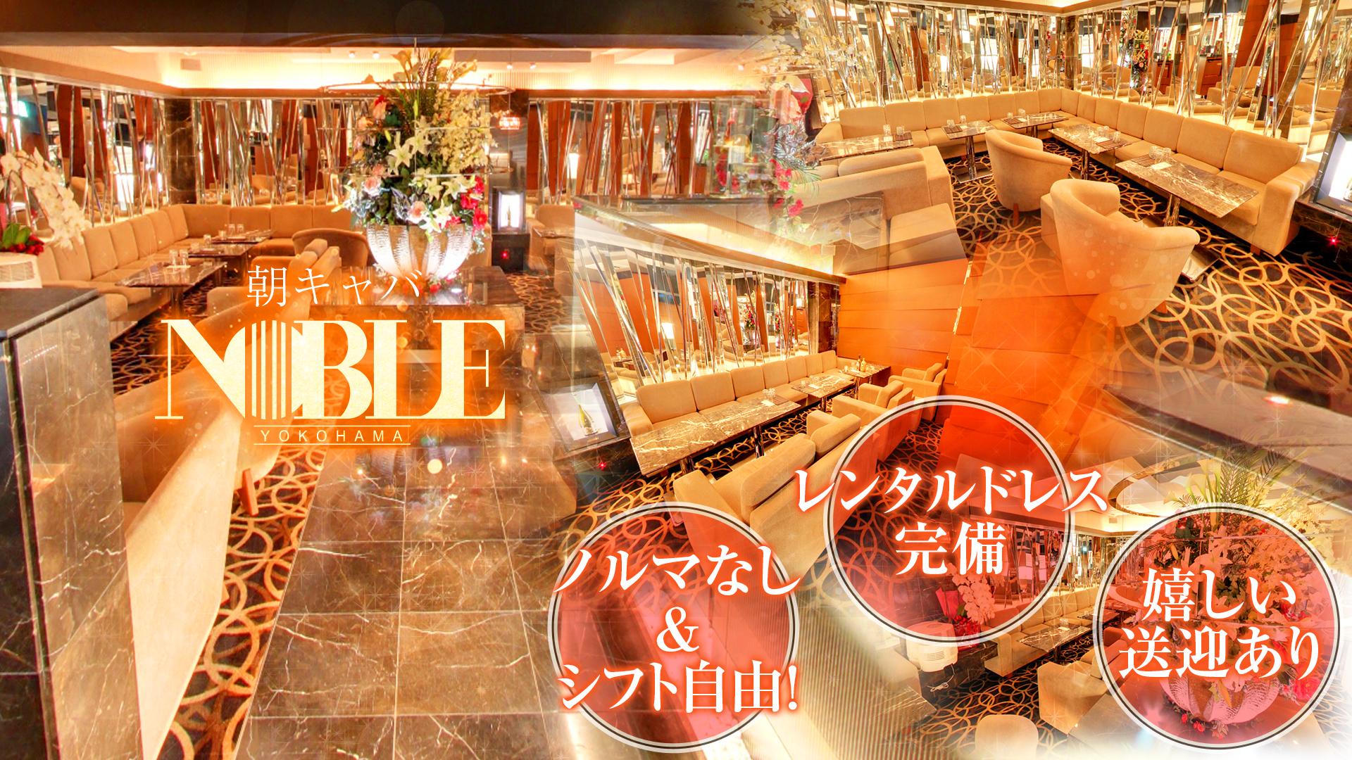 【朝】横浜ノーブル 横浜 キャバクラ TOP画像