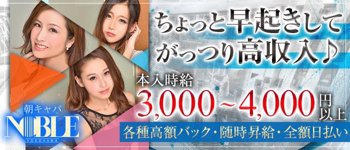【朝】横浜ノーブル
