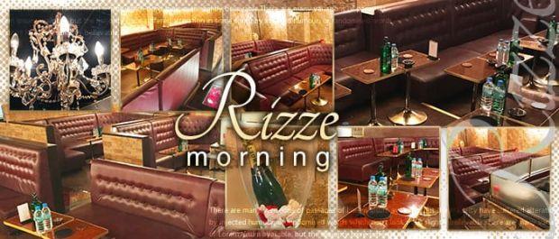 Rizze morning[リゼ モーニング] バナー