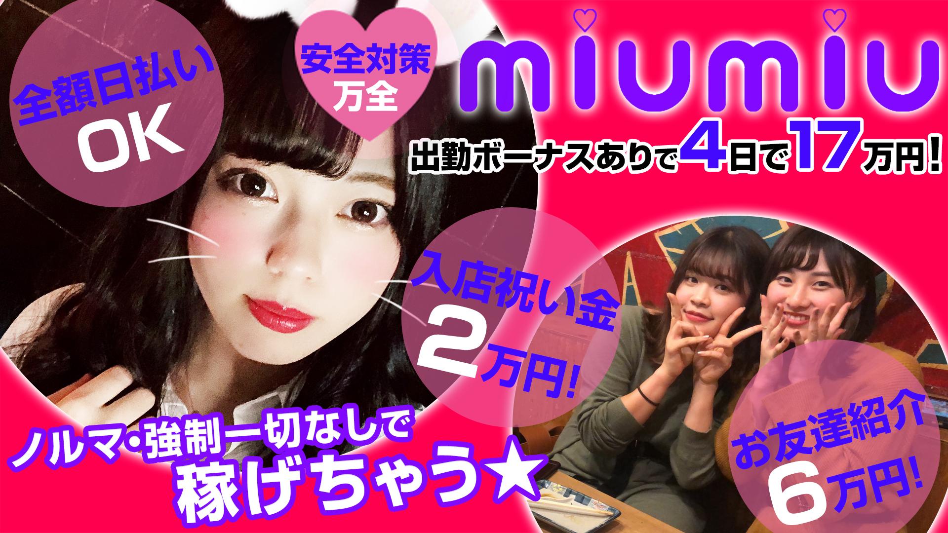 miu-miu[ミュウミュウ] 池袋 キャバクラ TOP画像