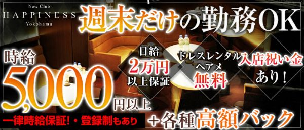 NEW CLUB Happiness [ニュークラブ ハピィニス](横浜キャバクラ)のバイト求人・体験入店情報