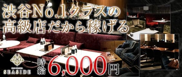 SEASIDE SHIBUYA[シーサイドシブヤ](渋谷キャバクラ)のバイト求人・体験入店情報