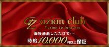 azian club[アジアンクラブ] バナー