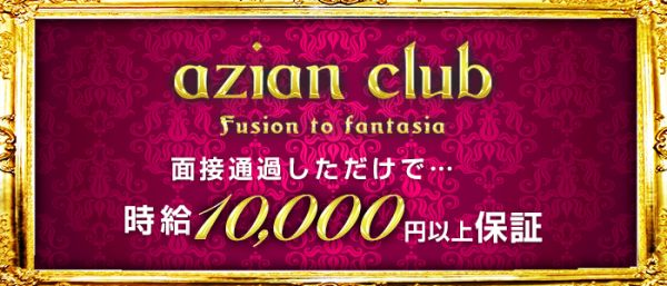azian club[アジアンクラブ](歌舞伎町キャバクラ)のバイト求人・体験入店情報