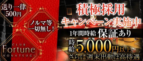 Fortune[フォーチュン](本厚木キャバクラ)のバイト求人・体験入店情報