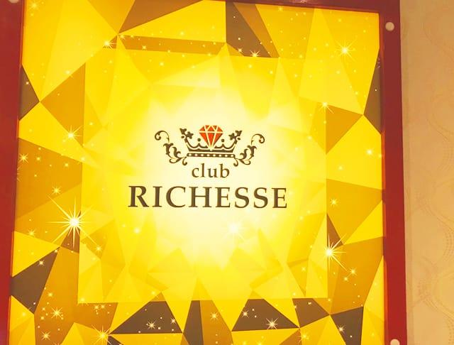 club RICHESSE[リシェス](本厚木キャバクラ)のバイト求人・体験入店情報Photo1