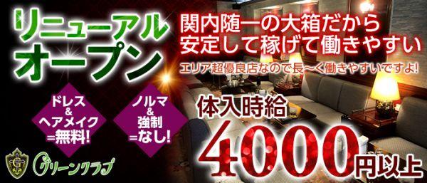 関内グリーンクラブ(関内キャバクラ)のバイト求人・体験入店情報