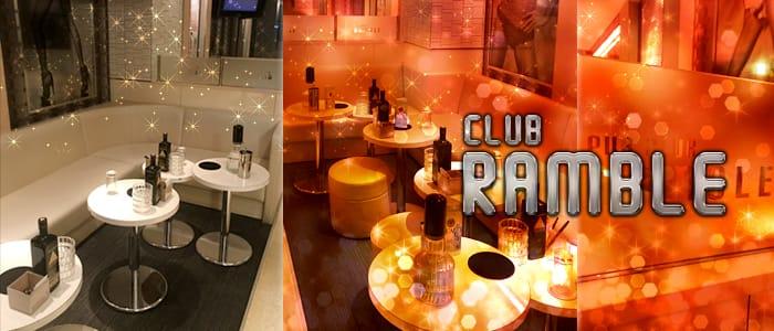 CLUB RAMBLE[クラブ ランブル]
