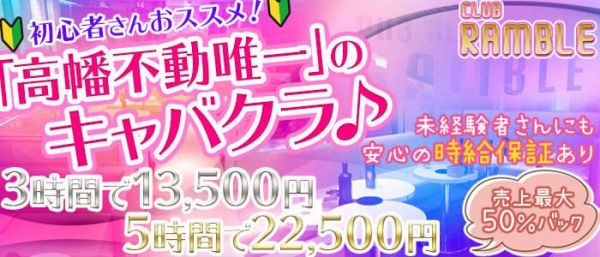 CLUB RAMBLE[クラブ ランブル](立川キャバクラ)のバイト求人・体験入店情報