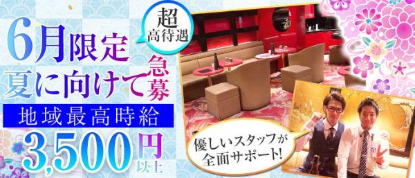New club Rindou[ニュークラブ リンドウ](戸塚キャバクラ)のバイト求人・体験入店情報