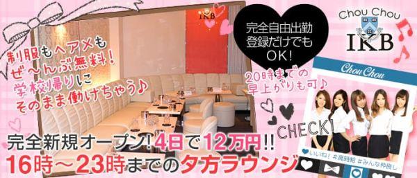 ChouChou[シュシュ]池袋西口店(池袋キャバクラ)のバイト求人・体験入店情報