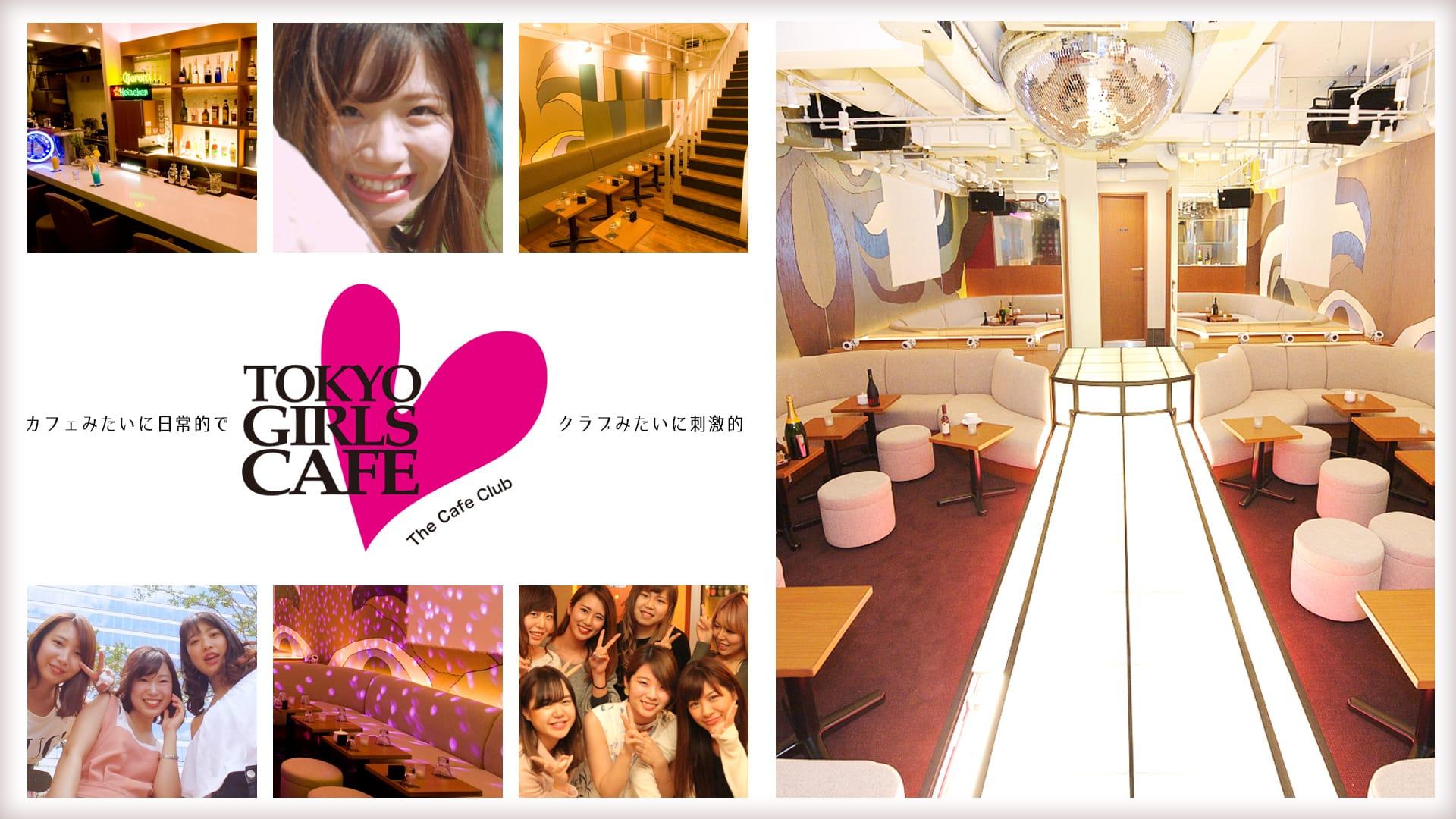 Tokyo Girls Cafe[トーキョー ガールズ カフェ]   TOP画像