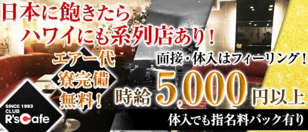 R's Cafe[アールズカフェ](銀座キャバクラ)のバイト求人・体験入店情報
