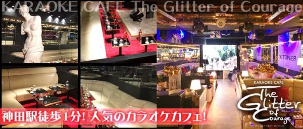 The Glitter of Courage[グリッター オブ カーリッジ]  (神田キャバクラ)のバイト求人・体験入店情報