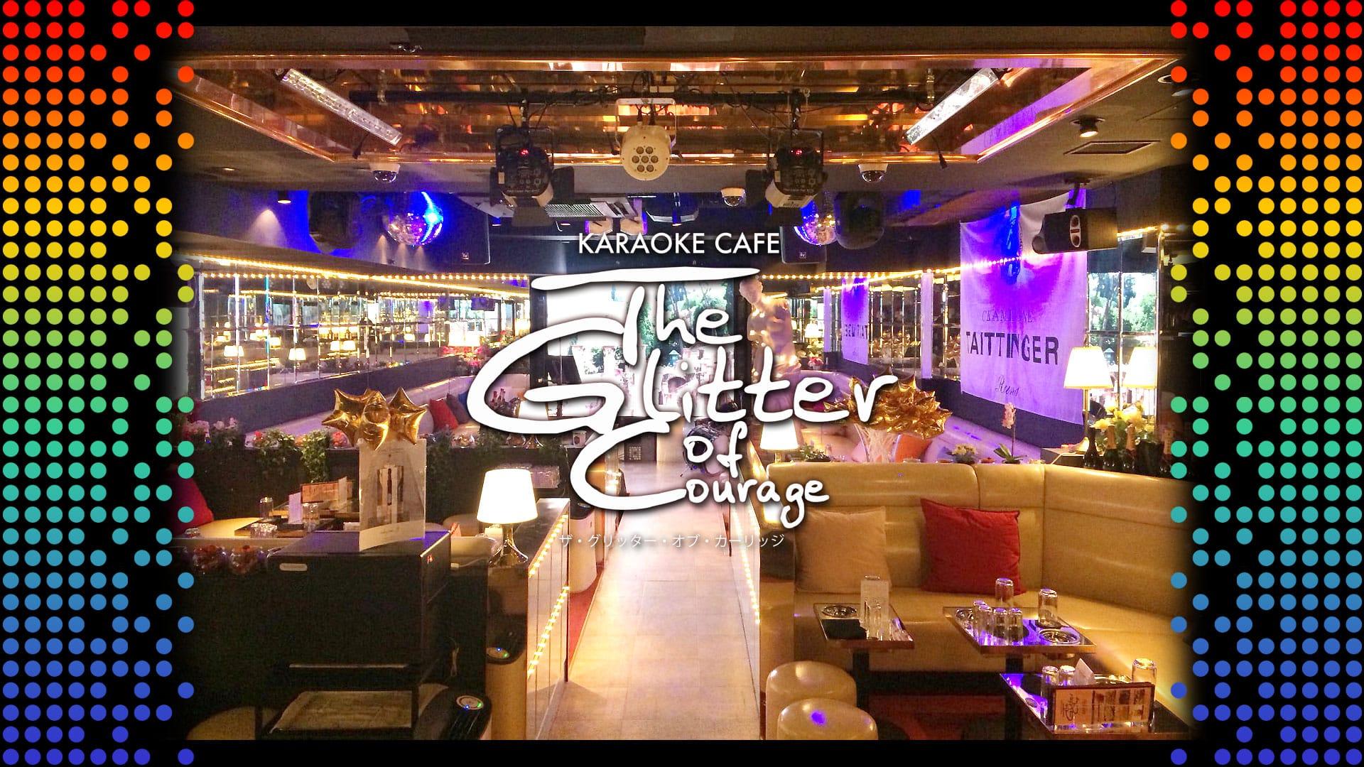 The Glitter of Courage[グリッター オブ カーリッジ]   TOP画像