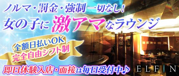 CLUB ELFIN[エルフィン](新宿キャバクラ)のバイト求人・体験入店情報