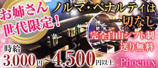 Pub phoenix[フェニックス](大宮キャバクラ)のバイト求人・体験入店情報