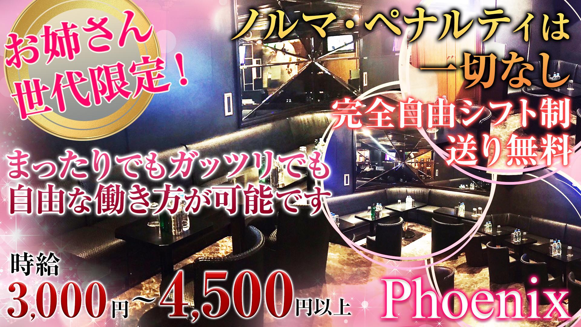 Pub phoenix[フェニックス] 大宮 キャバクラ TOP画像