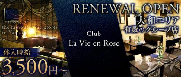 La Vie en Rose[ラヴィアンローズ](大和キャバクラ)のバイト求人・体験入店情報