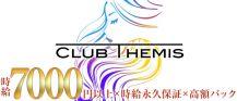 Club Themis[テミス] バナー