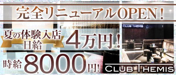 Club Themis[テミス](松戸キャバクラ)のバイト求人・体験入店情報