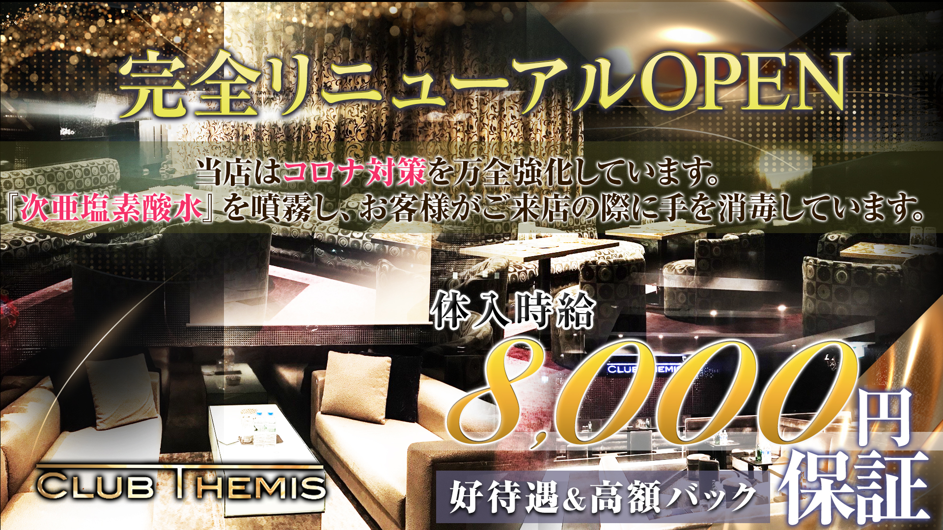 Club Themis[テミス] 松戸 キャバクラ TOP画像