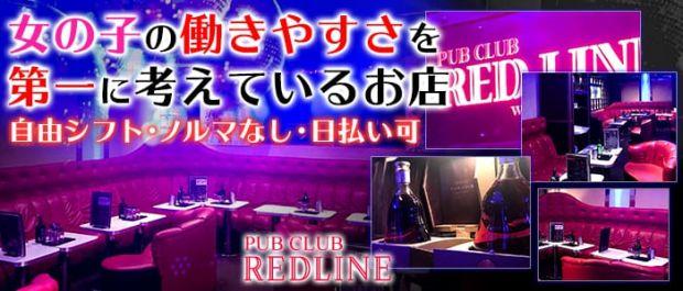 REDLINE[レッドライン] バナー