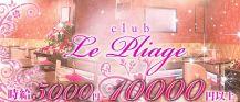 Club Le Pliage[プリアージュ] バナー