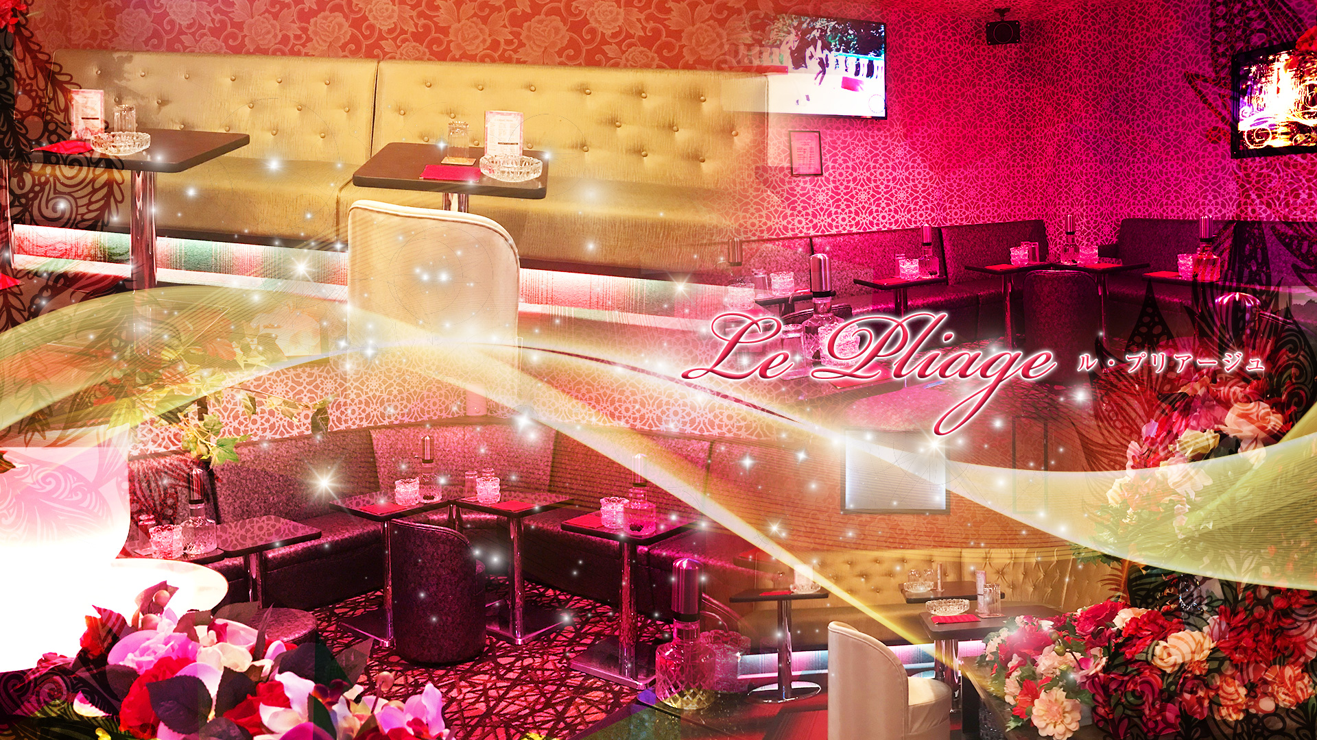 Club Le Pliage[プリアージュ] 本厚木 キャバクラ TOP画像