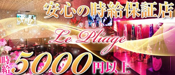 Club Le Pliage[プリアージュ](本厚木キャバクラ)のバイト求人・体験入店情報