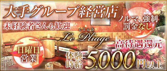 Club Le Pliage[プリアージュ]
