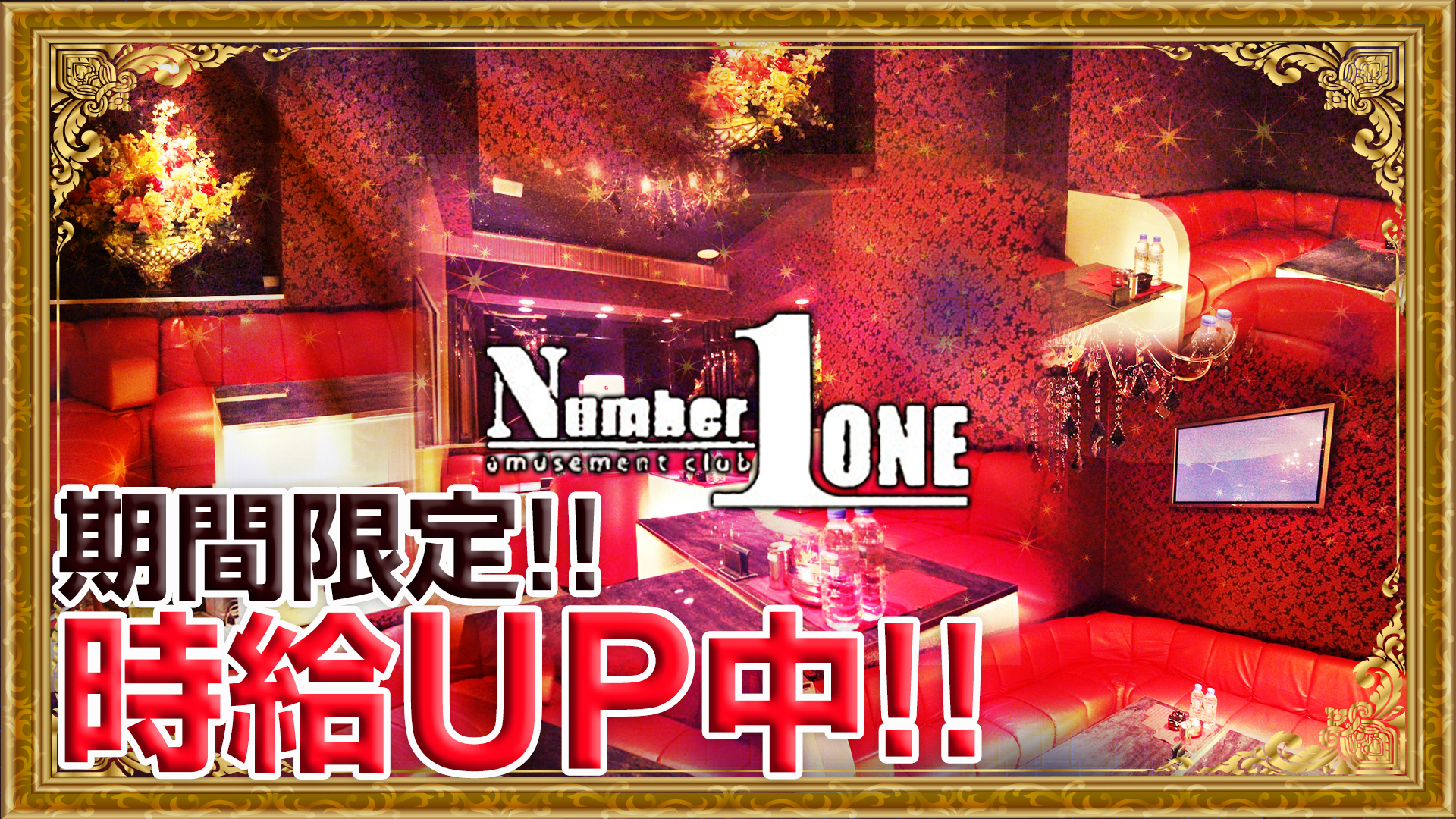 Number One [ナンバーワン] 柏 キャバクラ TOP画像