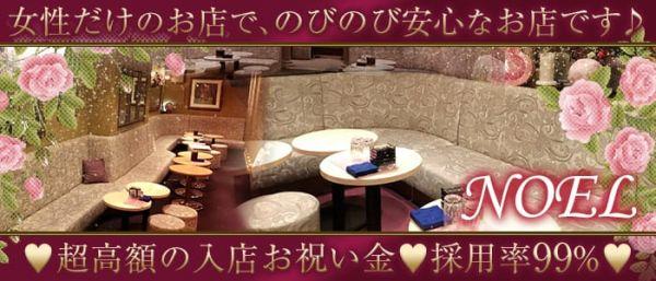 NOEL[ノエル](関内キャバクラ)のバイト求人・体験入店情報