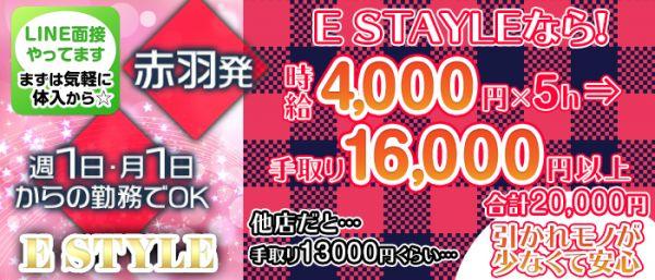 E style[イースタイル](赤羽キャバクラ)のバイト求人・体験入店情報